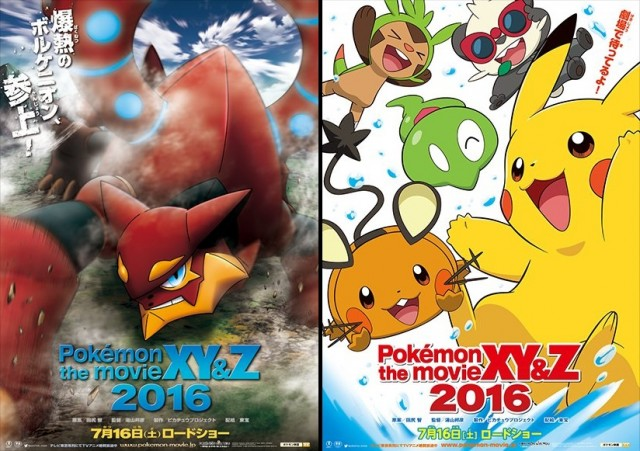 film pokemon 2016 avec volcanion