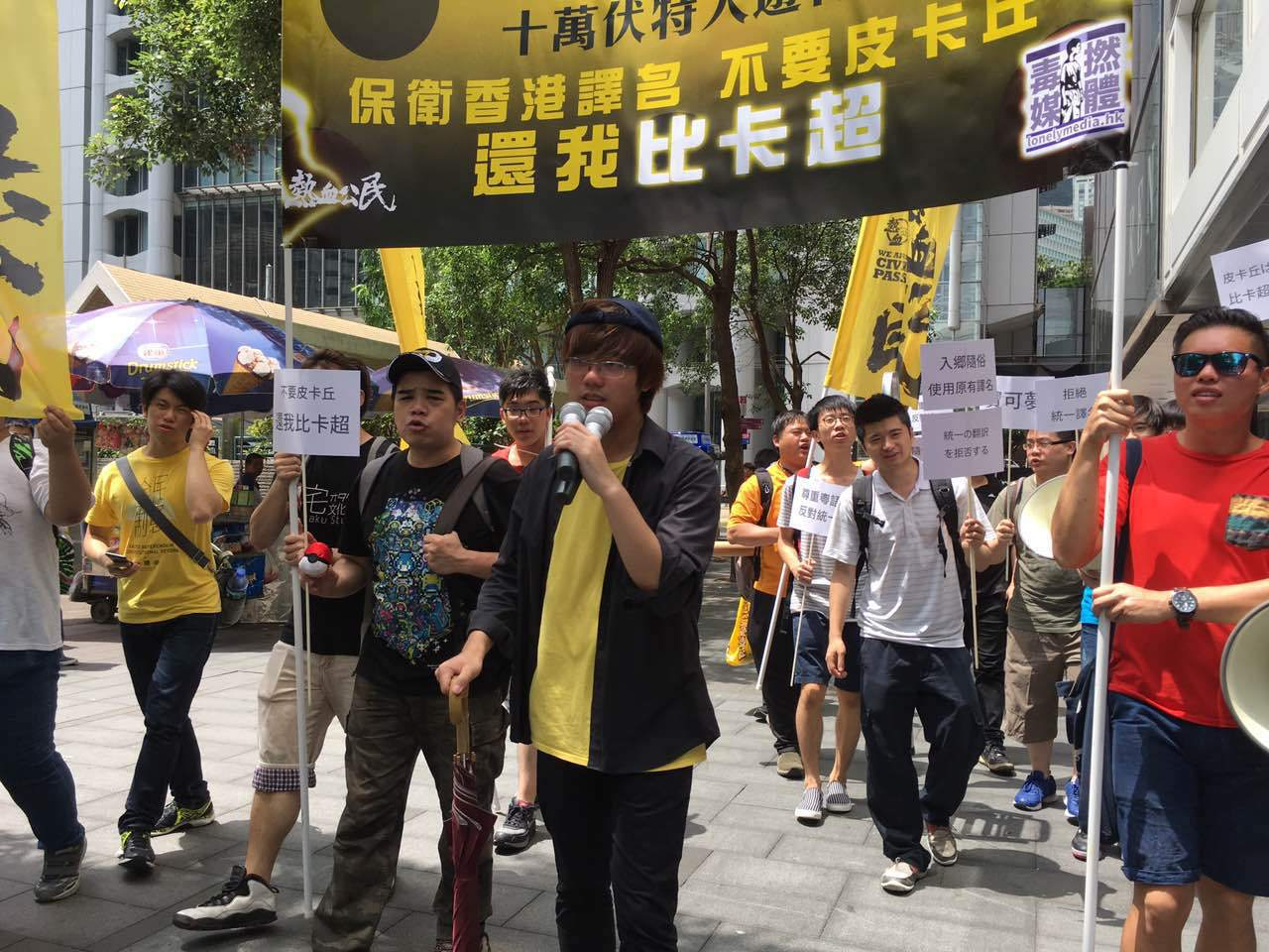 pokémon en chine manifestation