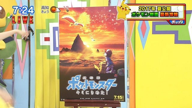 pokemon-film-20-ho-oh-affiche